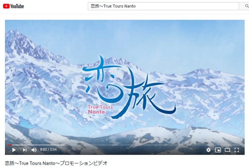 恋旅~True Tours Nanto~プロモーションビデオ YouTubeより