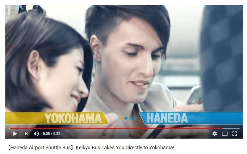 【Haneda Airport Shuttle Bus】Keikyu Bus Takes You Directly to Yokohama! YouTubeより