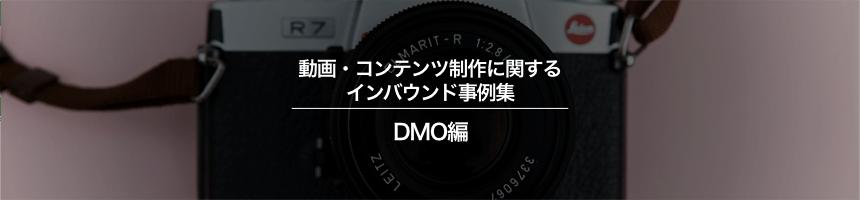 DMOの動画・コンテンツ制作に関するインバウンド事例集