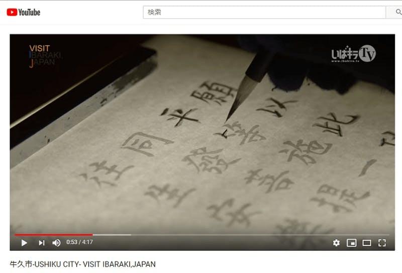 牛久市-USHIKU CITY- VISIT IBARAKI,JAPAN YouTubeより