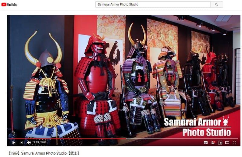 【渋谷】Samurai Armor Photo Studio【武士】 YouTubeより