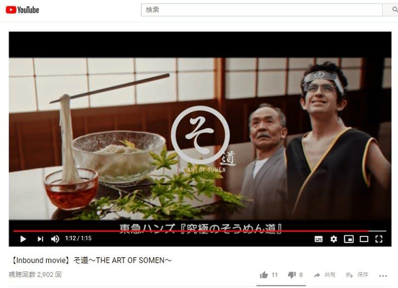 【Inbound movie】そ道〜THE ART OF SOMEN〜 YouTubeより