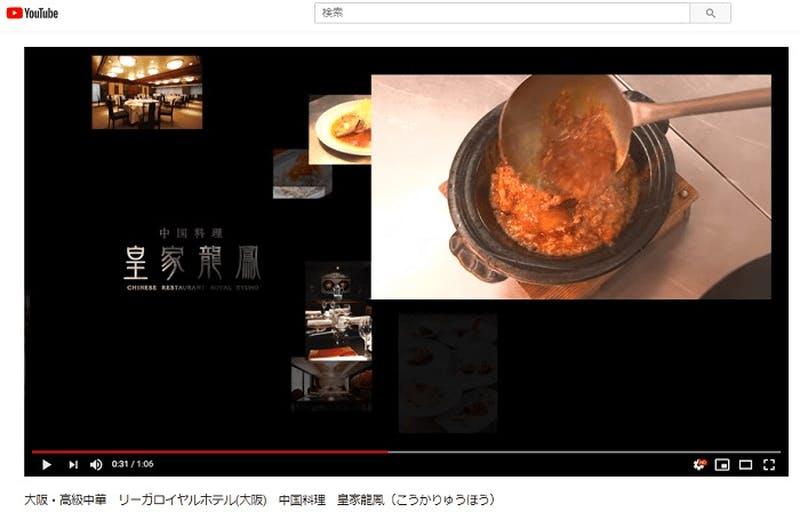 大阪・高級中華 リーガロイヤルホテル(大阪) 中国料理 皇家龍鳳(こうかりゅうほう) YouTubeより