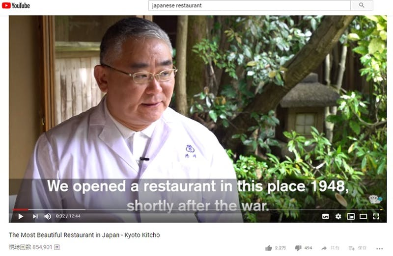 The Most Beautiful Restaurant in Japan - Kyoto Kitcho YouTubeより