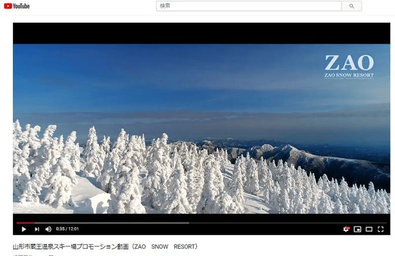 山形市蔵王温泉スキー場プロモーション動画(ZAO SNOW RESORT) YouTubeより