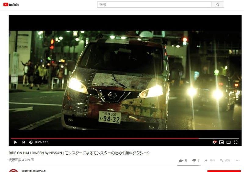 RIDE ON HALLOWEEN by NISSAN | モンスターによるモンスターのための無料タクシー!? YouTubeより