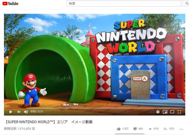 【SUPER NINTENDO WORLD™】エリア イメージ動画 より
