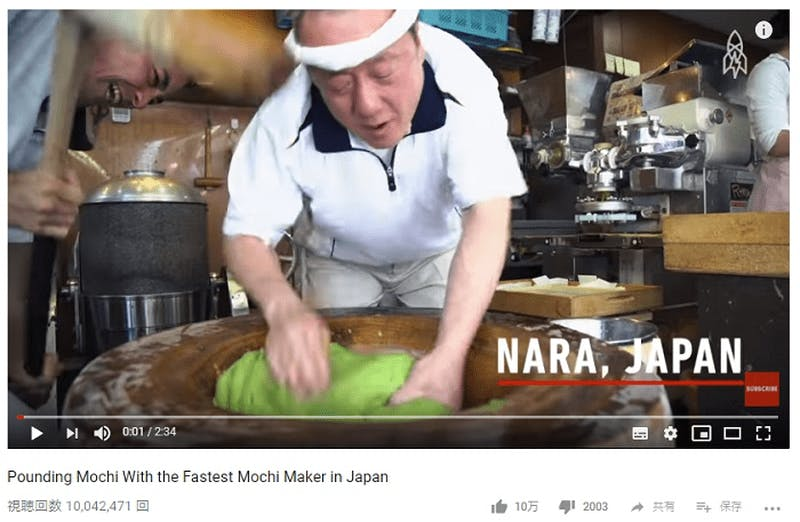 Pounding Mochi With the Fastest Mochi Maker in Japan より
