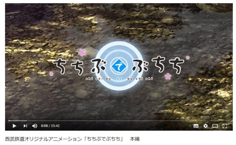 西武鉄道オリジナルアニメーション「ちちぶでぶちち」本編 YouTubeより