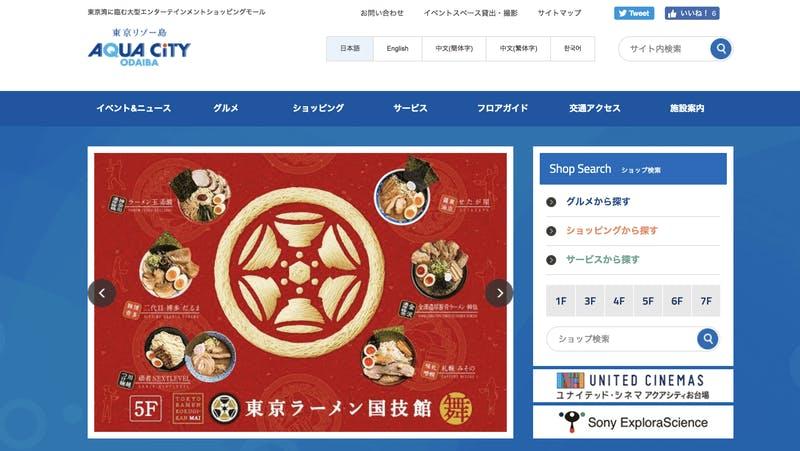 「アクアシティお台場」WeChat Payの導入でレジ混雑の緩和に期待