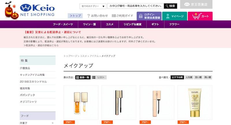 京王百貨店新宿店:1F化粧品売り場でアリペイ、WeChat Payに対応