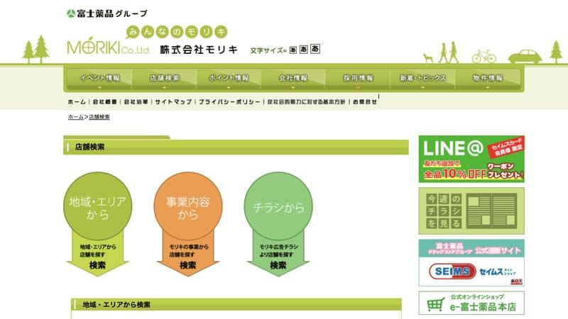 「インコム・ジャパン株式会社」3,000店舗を超えるドラッグストアでウィーチャットペイをスタート