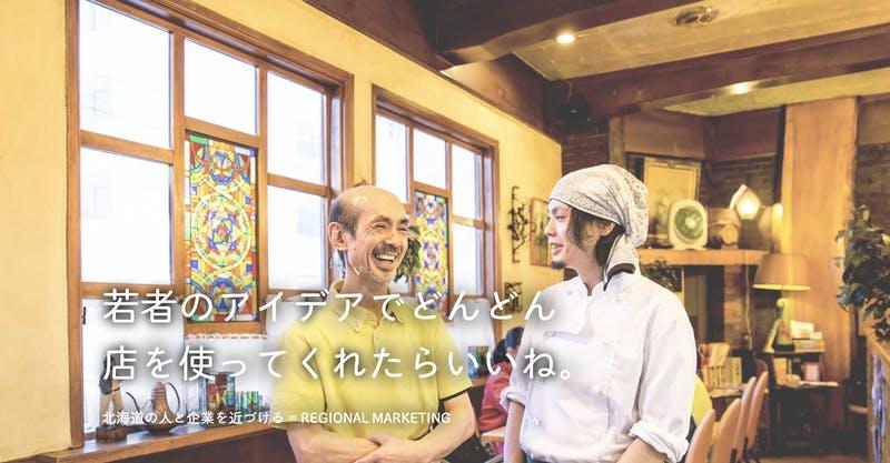 北海道企業初・アリペイとパートナー契約
