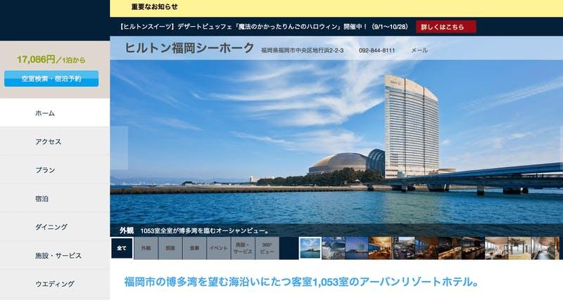 訪日中国人向けに「中国銀聯カード」に対応 :シーホークホテル福岡
