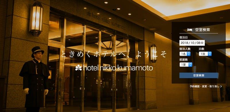 ホテル日航熊本:中国最大手モバイル決済サービス「アリペイ」を導入