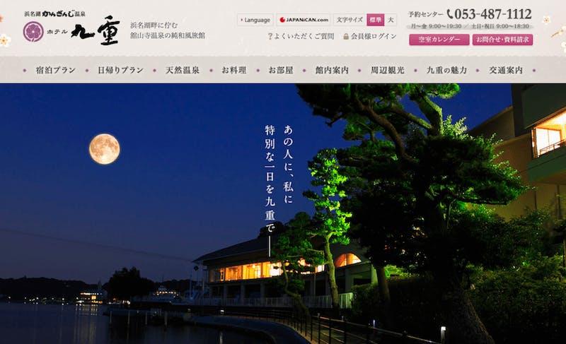 遠鉄ホテル&リゾート全拠点で電子マネーや中国人向けモバイル決済導入