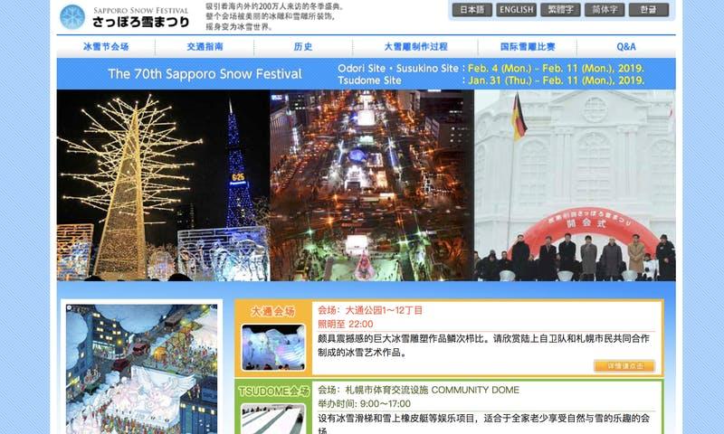 株式会社リージョナルマーケティング:さっぽろ雪まつりに「WeChat Pay」導入
