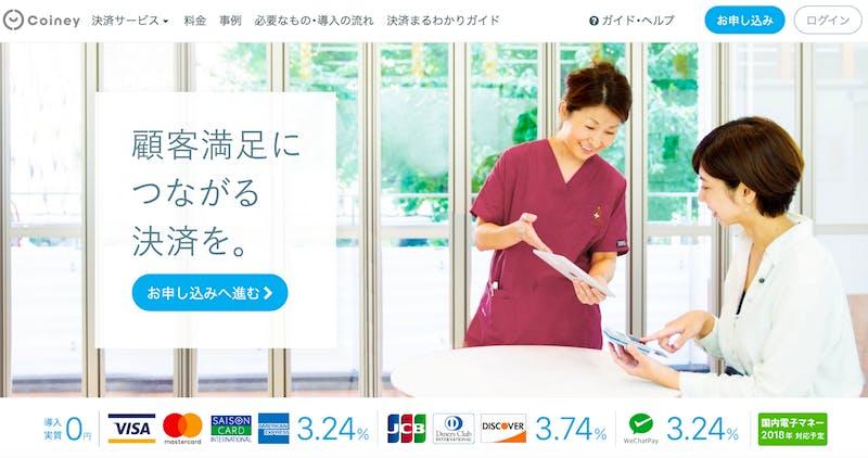 コイニー、大館市の農家民泊サービスで、クレジット・WeChat Pay決済を導入へ