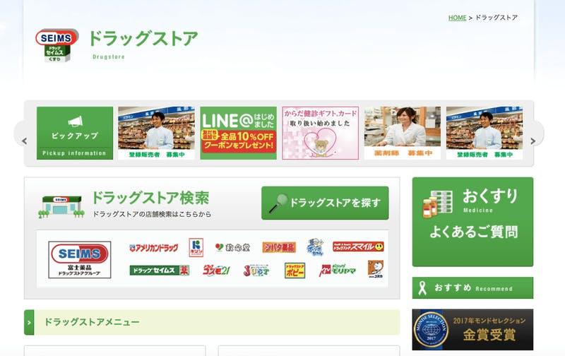 富士薬品グループで「WeChat Payment」導入、国内取扱店舗3,000店舗突破