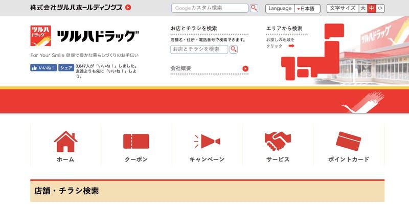 ツルハグループ全店でWeChat Pay導入!