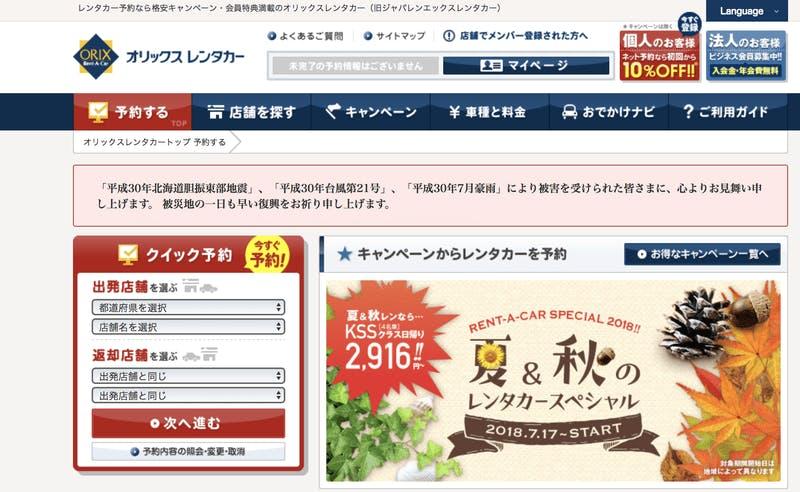 オリックスレンタカー:中国銀聯カードの取り扱いを全国に拡大