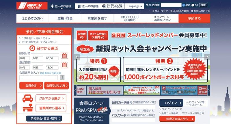 ニッポンレンタカー:中国銀聯カードの取り扱いをスタート!