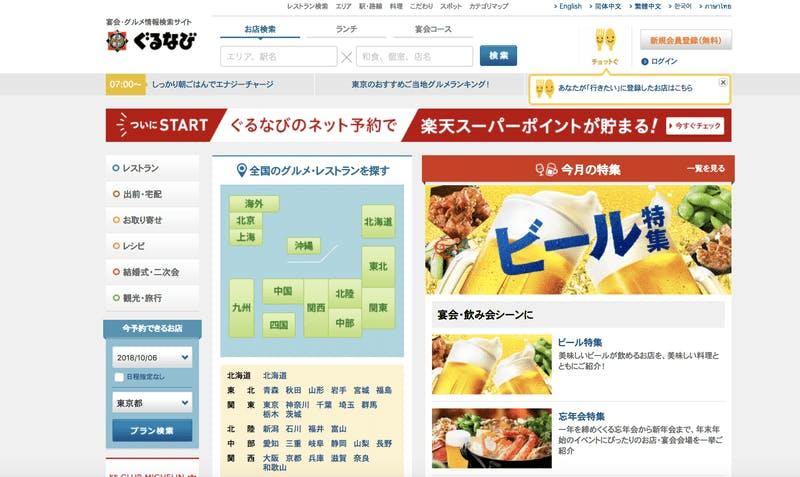 増える訪日外国人向けのモバイル決済サービスを開始:コイニー