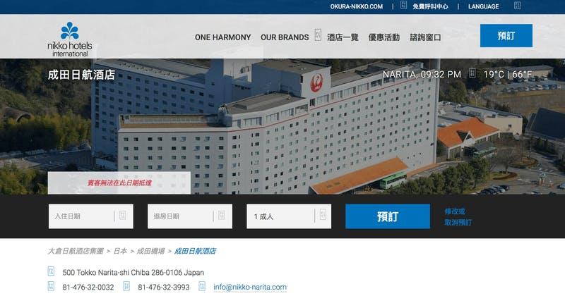 ホテル日航成田は、中国人向けモバイル決済「アリペイ」と「WeChat Pay」を同時導入