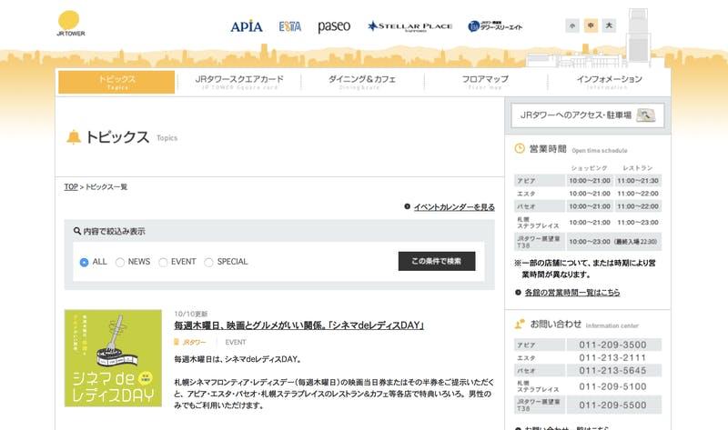 JRタワーの商業施設に訪日中国人向け電子決済サービスを導入:株式会社オリエントコーポレーション