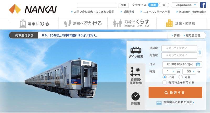 南海電気電鉄株式会社:「wechatpay」導入で訪日中国人の対応をさらに強化