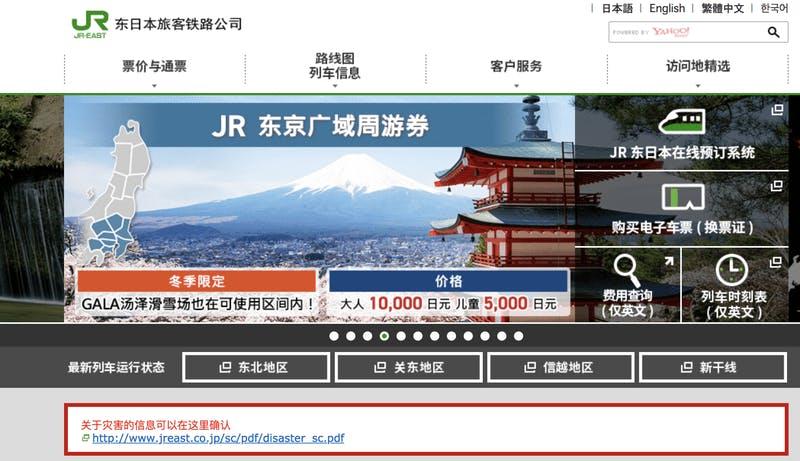 新幹線や特急券も中国銀聯カードで決済可能に:JR東日本