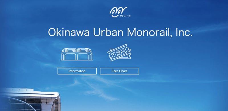沖縄都市モノレール:ゆいレールでスマホ決済「アリペイ」の実証実験