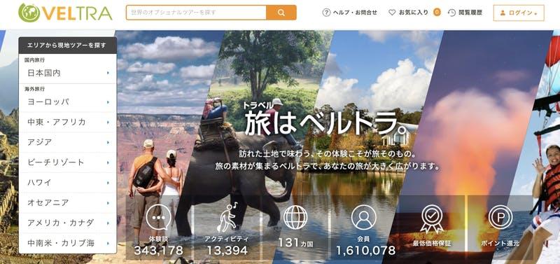 ベルトラ株式会社:日本で参加できるオプショナルツアーの事前の予約がアリペイで決済可能に