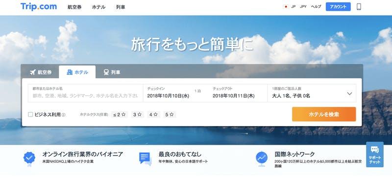 オンライン旅行サービス会社Ctrip三井住友カード、中国銀聯国際との提携を発表