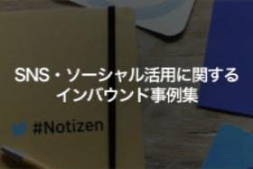 SNS・ソーシャル活用のインバウンド事例集