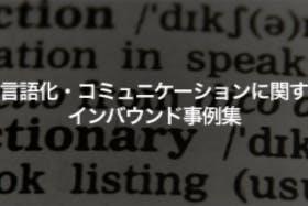 多言語化・コミュニケーションのインバウンド事例集