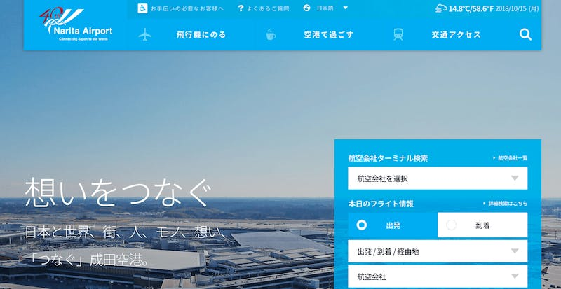 成田空港では多言語対応テレビ電話案内サービスを導入