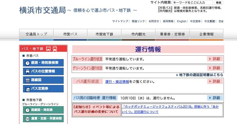 京成バス株式会社:ピクトグラムや英語・中国語・韓国語に対応した、タッチパネル式のデジタルサイネージを設置