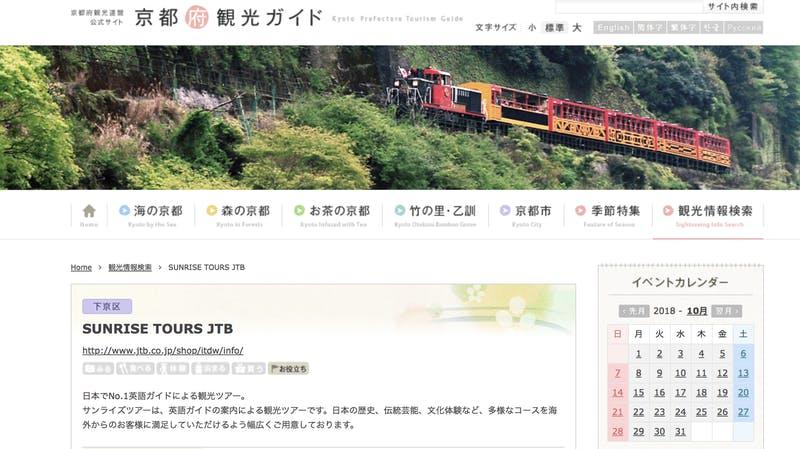 京都市:英語、中国語、韓国語でのガイドツアーをスタート