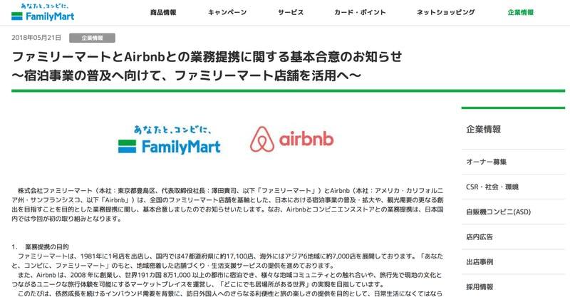 ファミマと民泊サービスAirbnbが業務提携、コンビニによる民泊チェックインサービスが可能に