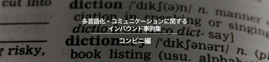 コンビニの多言語化・コミュニケーションに関するインバウンド事例集