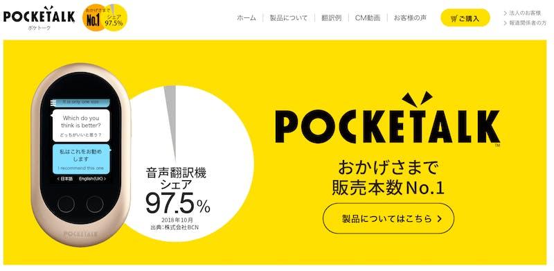 ソースネクスト、資生堂ジャパンに通訳デバイス「POCKETALK」を提供
