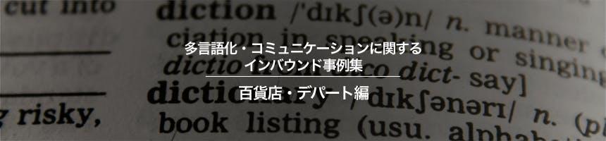 百貨店・デパートの多言語化・コミュニケーションに関するインバウンド事例集