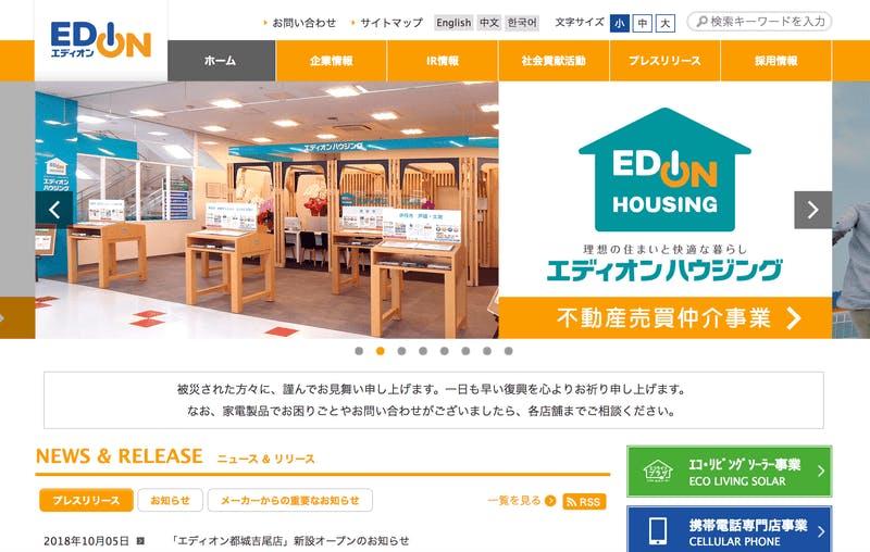 英語・中国語・韓国語・タイ語に対応可能な通訳サービス:株式会社エディオン