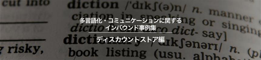 ディスカウントストアの多言語化・コミュニケーションに関するインバウンド事例集