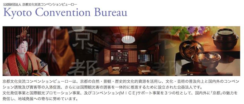 京都、日本版DMOとして観光協会が本格始動