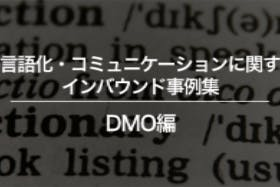 DMOの多言語化・コミュニケーションに関するインバウンド事例集