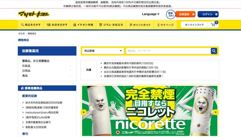 中国語スタッフが常駐し多言語に対応したホームページも作成:マツモトキヨシ