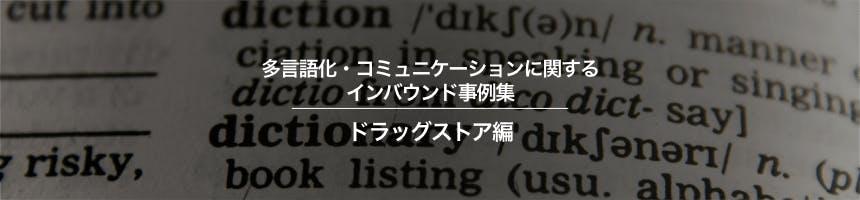 ドラッグストアの多言語化・コミュニケーションに関するインバウンド事例集