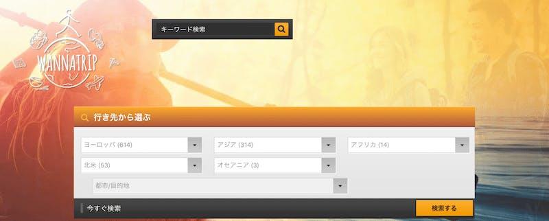 アクティビティ予約サイト「WannaTrip」18言語に対応